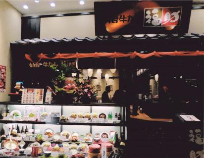 仙台牛たん福助 旭川店